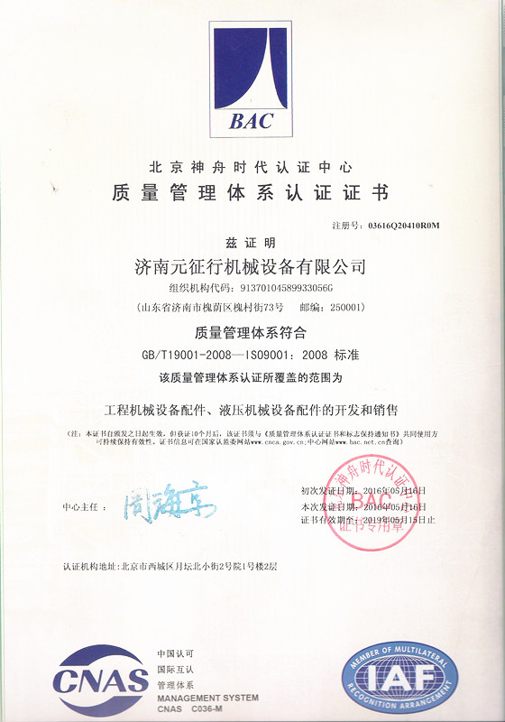 ISO 9001 Jinan YZH Machinery Equipment Company_ 副本